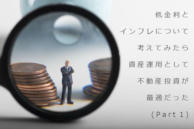 低金利とインフレについて考えてみたら、資産運用として不動産投資が最適だった(Part 1)